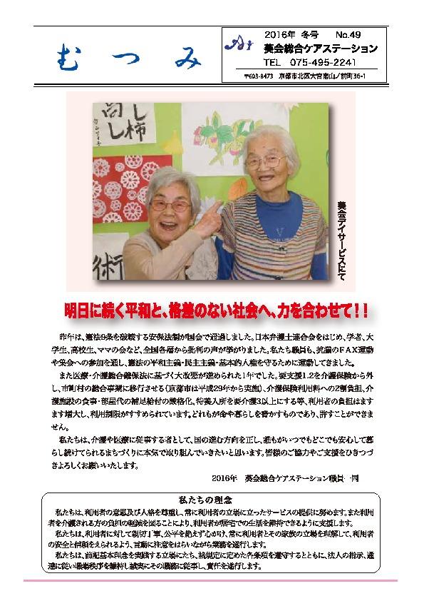 「むつみ」2016年新春号